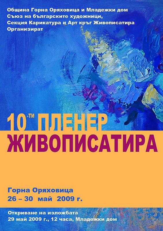 Живописатира 10-ти пленер