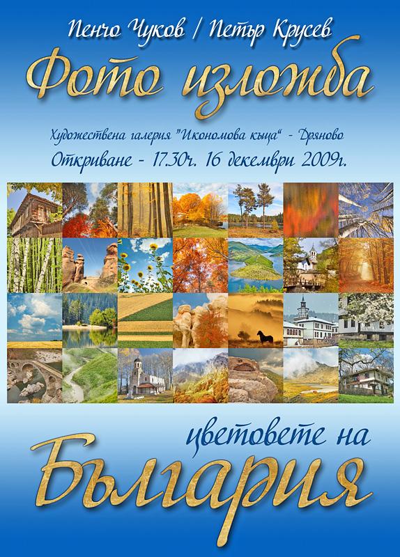 """Фото Изложба """"Цветовете на България"""""""