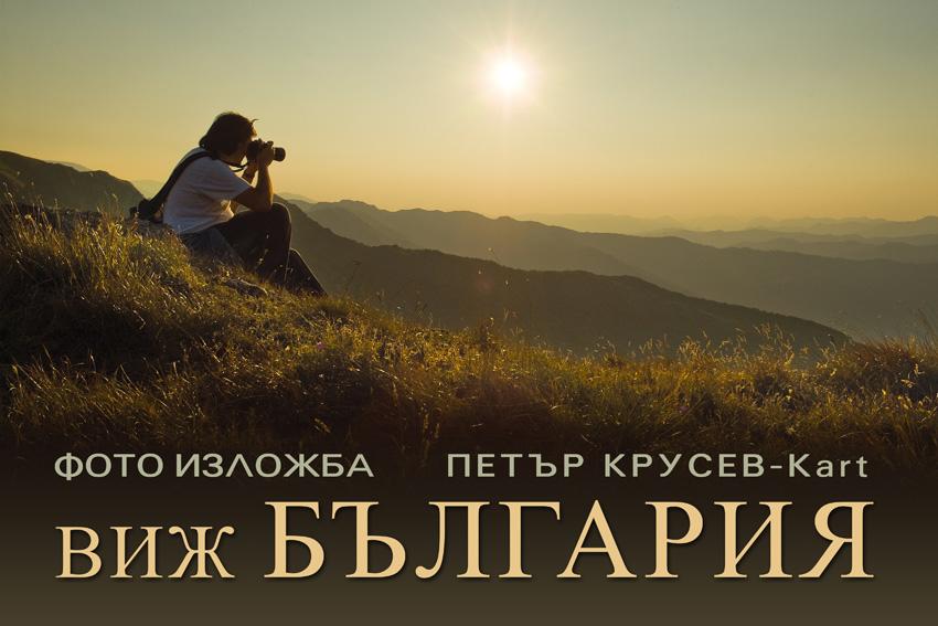 Изложба - Виж България
