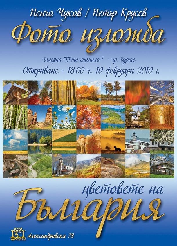 """Изложба """"Цветовете на България"""""""