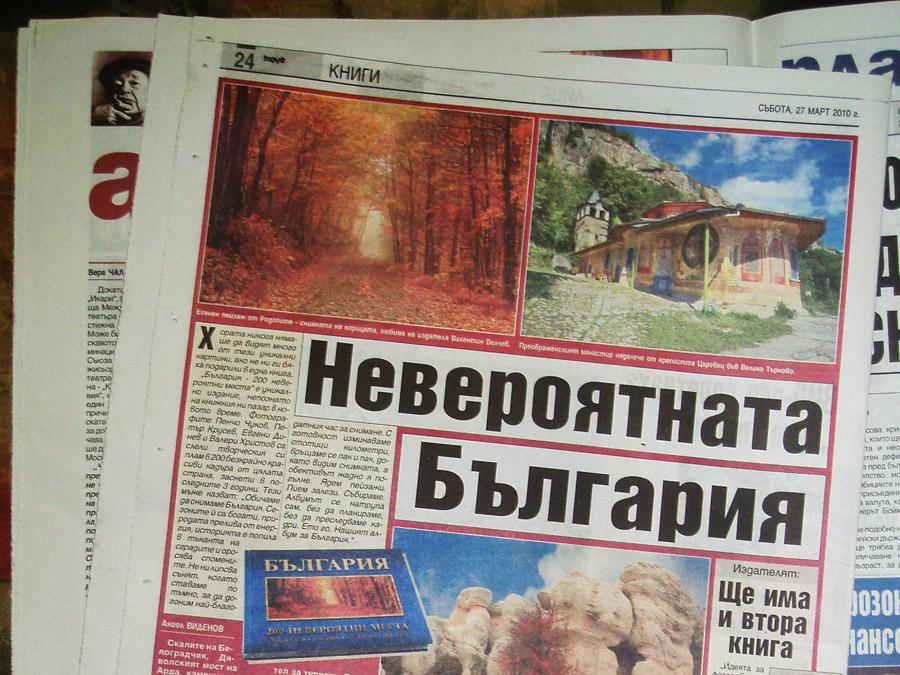 Невероятната България