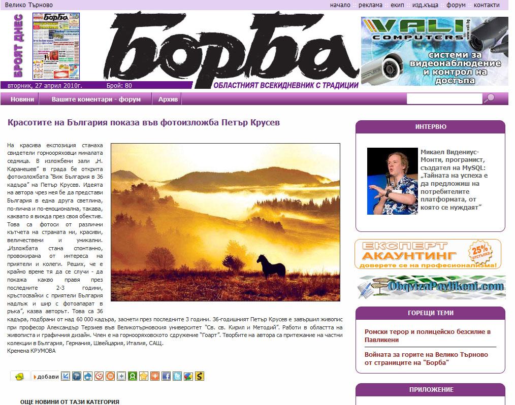 Статия за изложбата Виж България - в. Борба