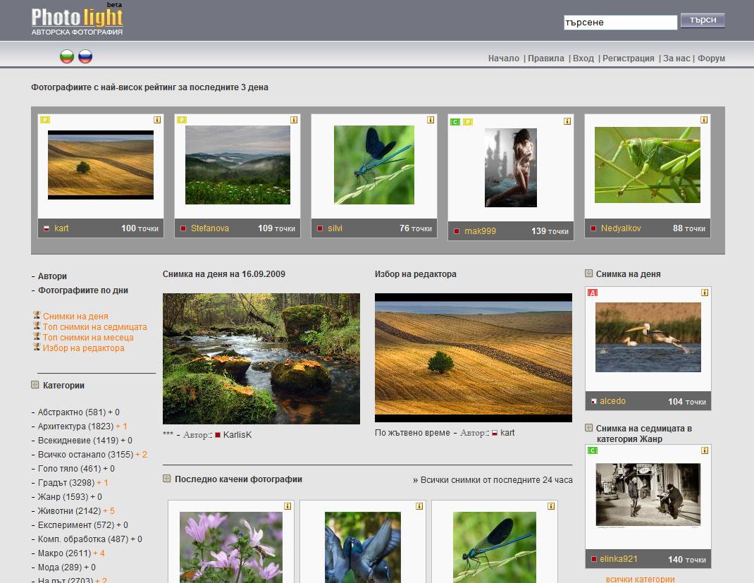 Жътва снимка на деня във Photolight.com