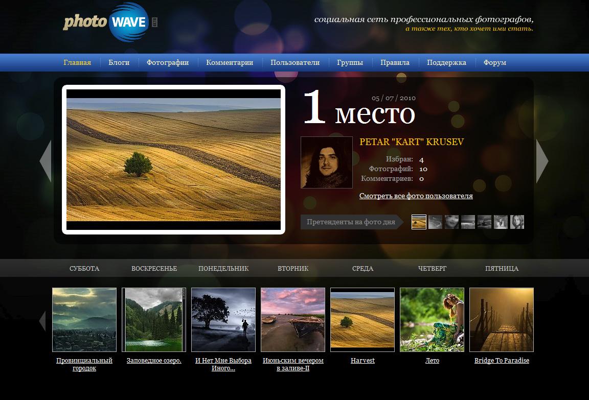 Първо място в Photo-wave.ru
